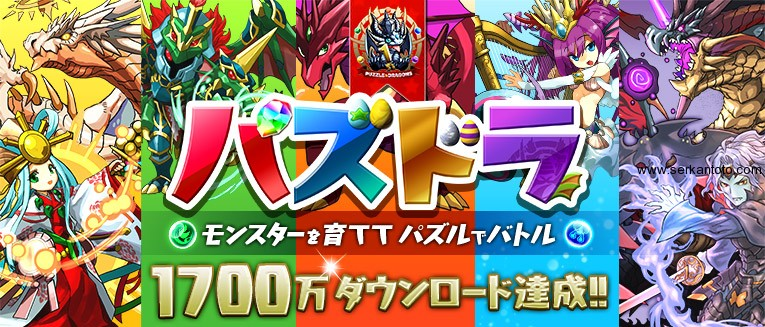 puzzle-dragons-gungho-17-million